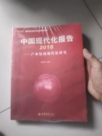 中国现代化报告2018——产业结构现代化研究【未开封】