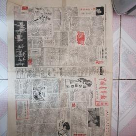 中国青年报01984年6月24日