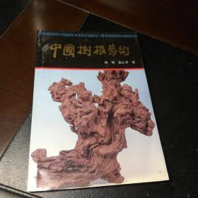 中国树根艺术