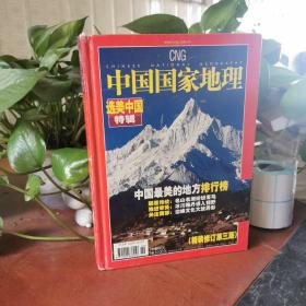 中国国家地理 2005年度 增刊 选美中国特辑