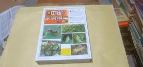 中国果树病虫原色图鉴