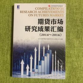 期货市场研究成果汇编(2014-2016)/大连商品交易所丛书