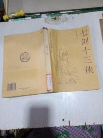 中国古典小说名著百部大字本,七剑十三侠,