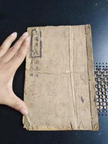 民国12年   上海共和《增像全图三国志演义》两册。卷首,卷1一卷2。