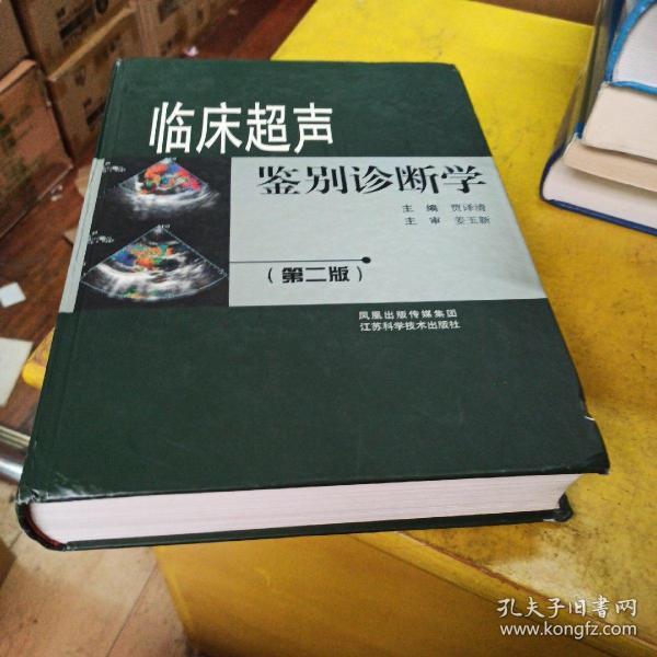 临床超声鉴别诊断学(第2版)