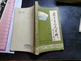 余干县文史资料第一辑