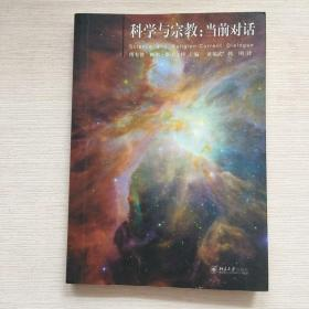 科学与宗教:当前对话【梅尔·斯图尔特 签名本】