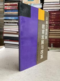 云南少数民族教育发展与改革——本书论述了云南民族教育的历史、现状、特点、问题和发展构想、教育方针等。