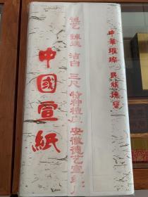 中国宣纸  德艺三尺 书法书画纸 特种檀皮