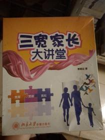 三宽家长大讲堂:萧斌臣、闫浩东家长教育系列讲座 附光盘十张