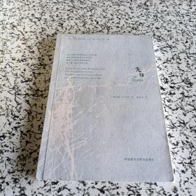 纪伯伦英汉双语诗集:先知