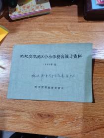 哈尔滨市城区中小学校舍统计资料