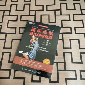 篮球运动身体训练指南(未拆封)