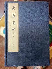 大道周口(十册一函全)