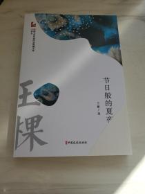 节日般的夏夜/中国专业作家作品典藏文库·王棵卷