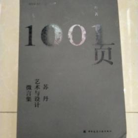 1001页:苏丹艺术与设计微言集
