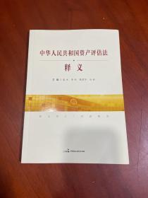 中华人民共和国资产评估法释义
