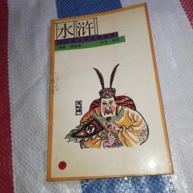 中年级文学名著读本:水浒 (下)