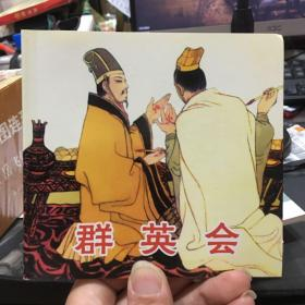 中国古典名著故事(1)群英会
