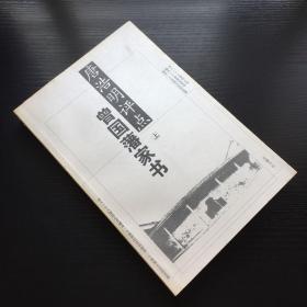 唐浩明评点曾国藩家书(上册) 作者签名本