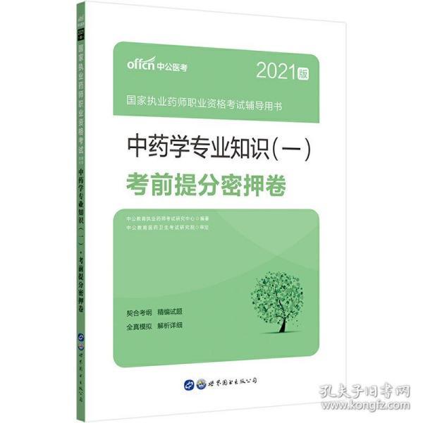 中公教育2021国家执业药师职业资格考试用书:中药学知识(一)考前提分密押卷