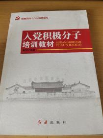 入党积极分子培训教材(2018年版)