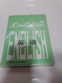 高级中学课本英语第三册磁带