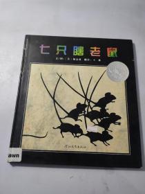 七只瞎老鼠:启发精选凯迪克大奖绘本
