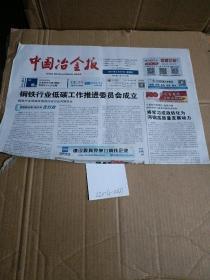 中国冶金报2021年4月23