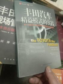 丰田汽车精益模式的实践