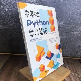 零基础Python学习笔记