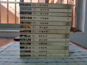 冯骥才分类文集(2、3、4、6、7、8、9、10、11、12、13、14、15)共13册合售