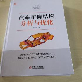 汽车车身结构分析与优化