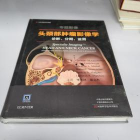 头颈部肿瘤影像学:诊断、分期、监测:stateoftheartdiagnosis,st