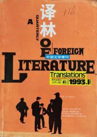 译林杂志1993年第1期,16开正版8成5新