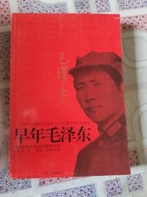 早年毛泽东