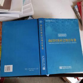 南昌经济社会统计年鉴(2006)