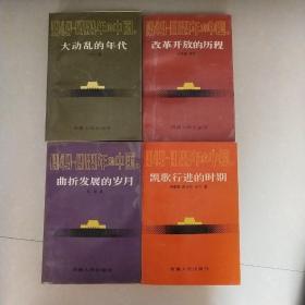 1949-1989年的中国(全四册)