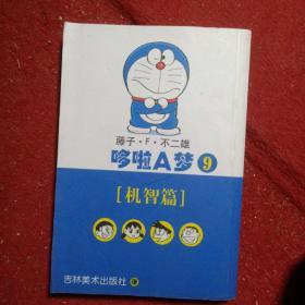 正版实拍:哆啦A梦9胖虎篇:文库本系列经典套装版