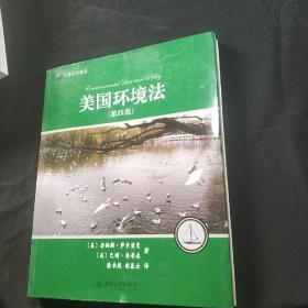 美国环境法(第4版)