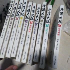 斗罗大陆 (5—14)11本 送包装纸箱