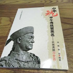 中华魂·百部爱国故事丛书·甲午海战留英名:民族英雄邓世昌