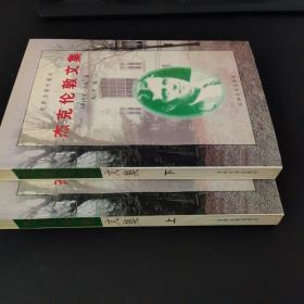 杰克倫敦文集(上下)