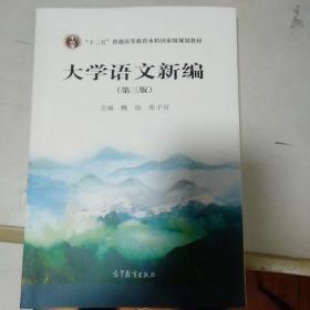 大学语文新编(第三版)(库存书