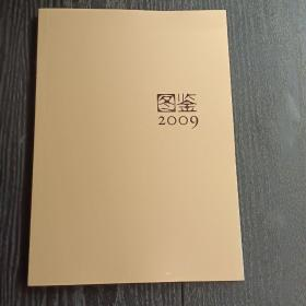 图鉴2009读库