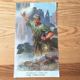向李全洲同志学习,学习他共产党员,一不怕苦,二不怕死,的革命精神,单负,9:9号上