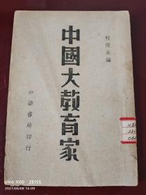 民国37年初版,《中国大教育家》全一册