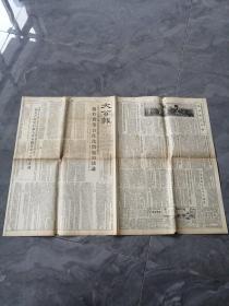 1955年10月18日《大公报》报纸
