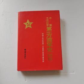 中国工农红军第一方面军史(附册)