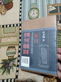 开明少年国语读本